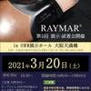 3月20日(土)レイマー 大阪展示・試着会の画像