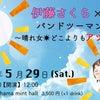 【ライブ告知】5/29(土)伊藤さくらさんのバンドツーマンライブ!の画像