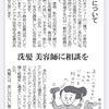 頭皮のケアについて/日本農業新聞の美容コラム連載の画像