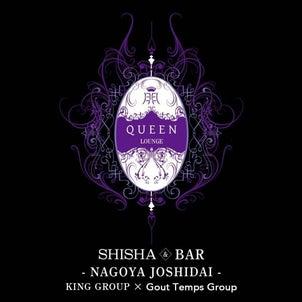 QUEEN SHISHA LOUNGE 名古屋女子大店グランドオープン!! 名古屋 シーシャバーの画像