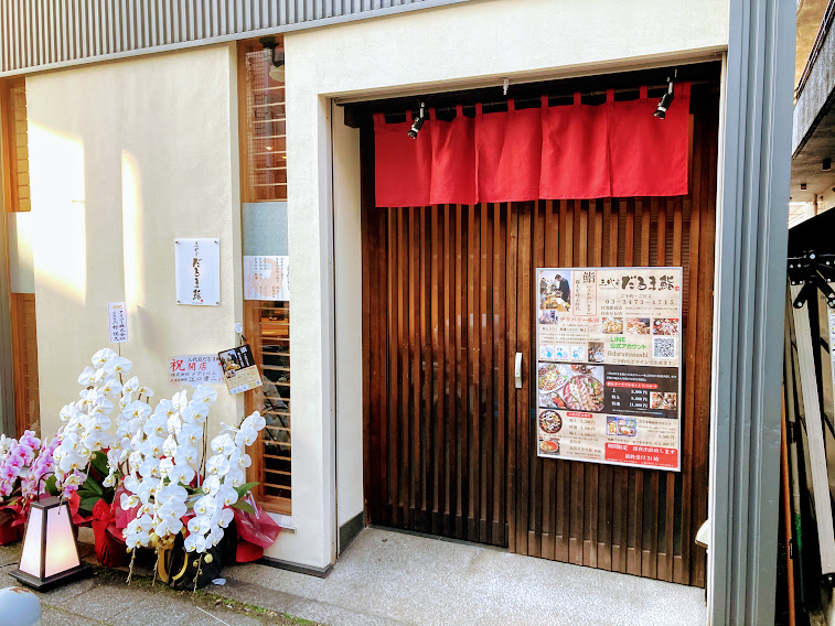 【開店】いつの間にか新しいお寿司屋さんに変わってた!『自由が丘 三代目だるま鮨』OPEN!