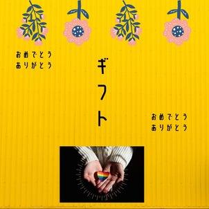 オンラインマルシェ「ギフト」5/22土曜日6時間開催!出店者大募集中♪の画像