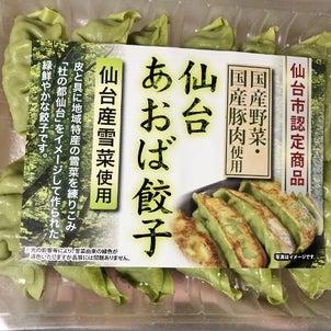 餃子食べ比べシリーズ、仙台あおば餃子(船田食品製造株式会社)の画像