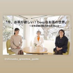 動画アップ!茶と人フロンティア静岡会議推進事業の画像