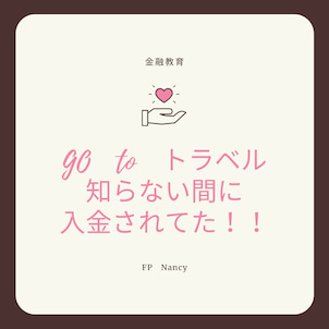 Go toキャンペーン:Go toトラベル事後申請のお金、振り込まれていました!!の画像