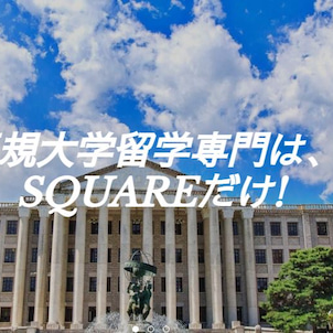 韓国大学正規留学 専門のSQUARE ★新しいサイトのご紹介の画像