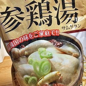 ★業務スーパーの参鶏湯、昔作ったあの味だった★の画像