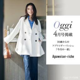 画像 Oggi4月号掲載★泉里香さん着用アイテムをご紹介致します! の記事より 1つ目