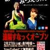 【福岡⇄東京・リモート生配信✨】@SYNCROOM|ZOOM|OBS|YouTubeの画像