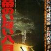 日本の戒厳令の夜 ②