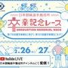 2/26~27 日本競輪選手養成所 卒業記念レース(実況:中村将司)の画像
