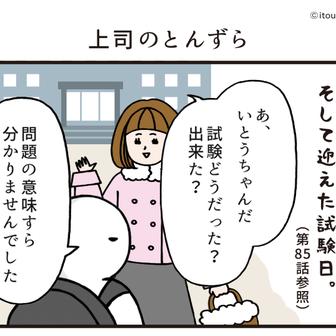 ●【マイナビ漫画】上司のとんずら(第86話)