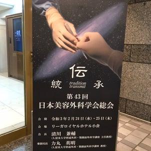 美容外科学会in 小倉の画像