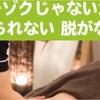 セラピスト求人です。札幌麻生 で一緒にお仕事しませんかの画像