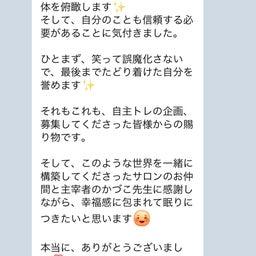 画像 一夜限りの守田矩子先生のタロットナイト の記事より 8つ目