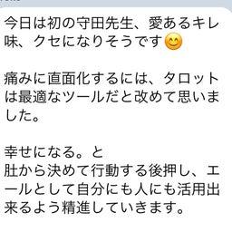 画像 一夜限りの守田矩子先生のタロットナイト の記事より 9つ目