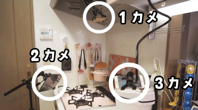 料理動画の作り方紹介③(三脚・アーム編)