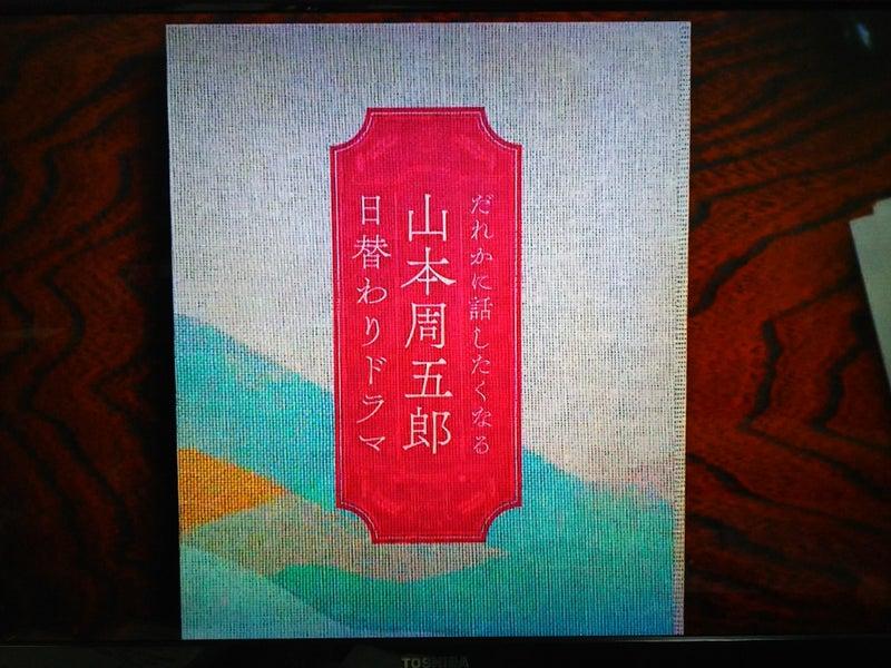 日替わり 周 山 ドラマ 五郎 本