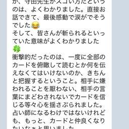 画像 一夜限りの守田矩子先生のタロットナイト の記事より 15つ目