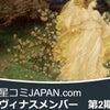 2/27乙女座満月「もうすぐ春ですね」の画像