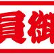 ラブホ社長のバリ島海外不動産投資入門・成長株投資入門・稼ぎの学校・起業入門!