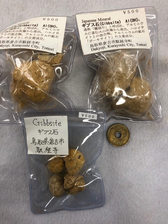 2.26 日本産鉱物④