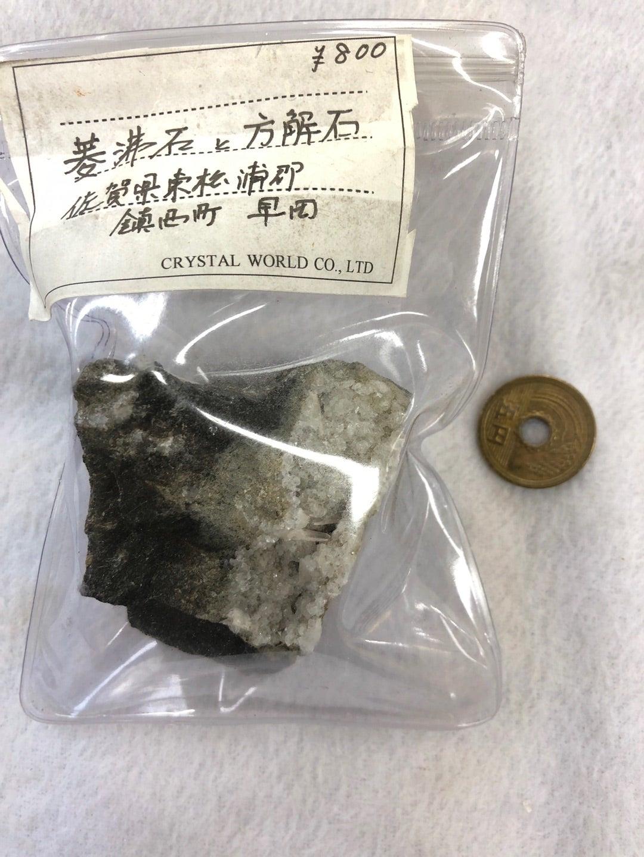 2.26 日本産鉱物⑥
