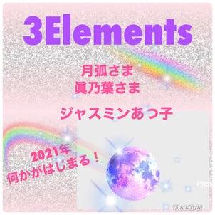 2月28日イベント開催!3Elementsが主催!happyに笑顔で過ごすヒントの画像