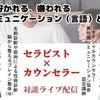 2/27生ライブ!人に好かれる、嫌われるコミュニケーション(言語)とは?の画像