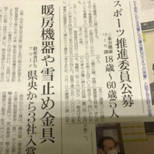 三条新聞に掲載されました。~スノーストップ鈴文~の画像