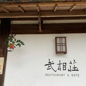 武相荘の画像