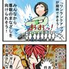【3月の運勢】甲&乙@算命学四コマ漫画で観る!2021年3月(3月5日~4月3日)の画像