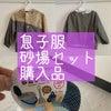 [息子関連]買い過ぎ⁈な春服とギリ買えた砂場セット*の画像