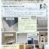 Good Job通信 vol.114 仙台営業所の地震被災状況の画像