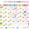 ◎3/14満◎3/28満 田原町鑑定のお知らせ 迷いの森へ探検だ!の画像
