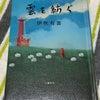 【読書記録】135冊目「伊吹有喜 雲を紡ぐ」の画像