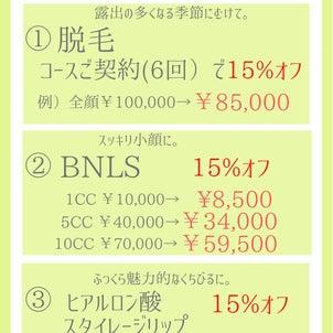 3月キャンペーンのお知らせ★ゆかスキンクリニックの画像