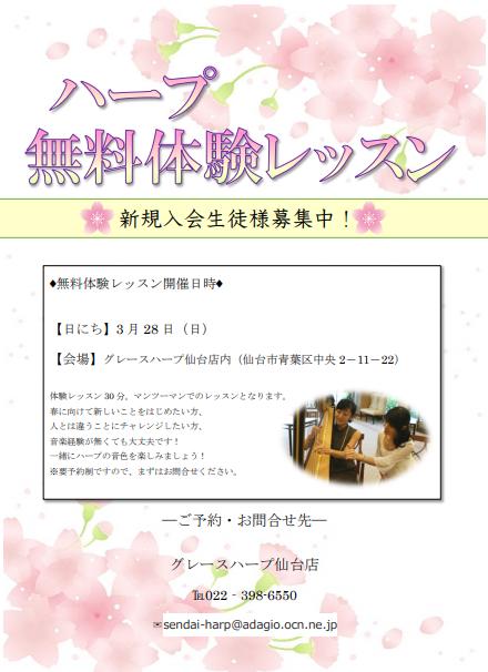 1日限定!無料体験レッスン会開催します!!( `▽´)ノの記事より