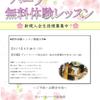 1日限定!無料体験レッスン会開催します!!( `▽´)ノの画像