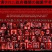 殺害された細菌学者と人口削減対象国の日本!!!