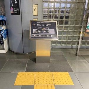 点字案内板〜りんかい線国際展示場駅〜の画像