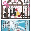 【3月の運勢】丙&丁@算命学四コマ漫画で観る!2021年3月(3月5日~4月3日)の画像