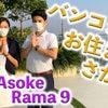 バンコクのお住まいさがし「Life Asoke Rama 9」編の画像
