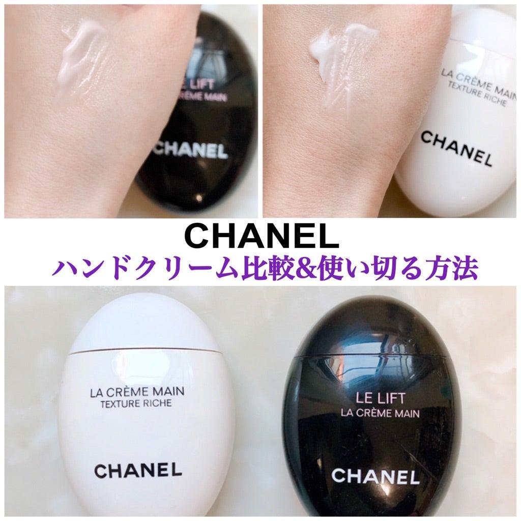 Chanel ハンド クリーム