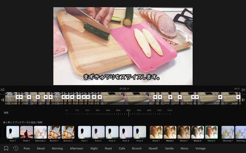 料理動画の作り方紹介④(編集アプリ編)