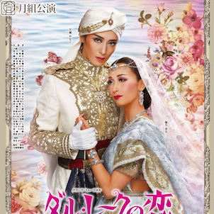 ライブ配信「宝塚 ダル・レークの恋」の画像