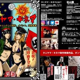 画像 タニヤマ・キネマさんの広告の作画をしました! の記事より 1つ目