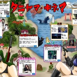 画像 タニヤマ・キネマさんの広告の作画をしました! の記事より 2つ目