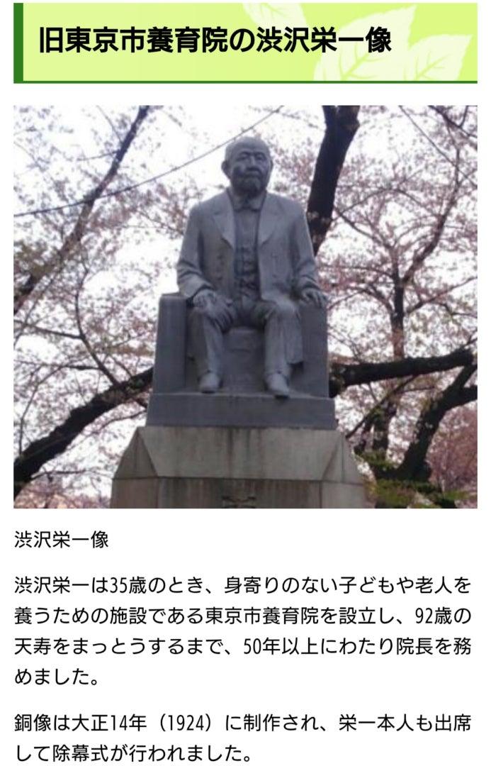 渋沢栄一、光田健輔とハンセン病問題 | さんにゴリラのらぶれたあ
