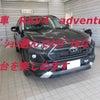 新車 RAV4adventureのご紹介の画像